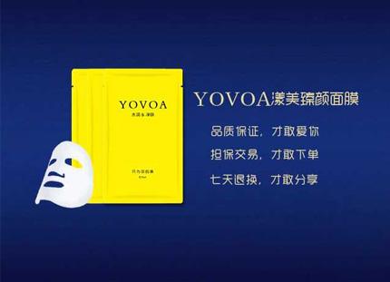 YOVOA漾美只为你的美——MMUM微商联盟