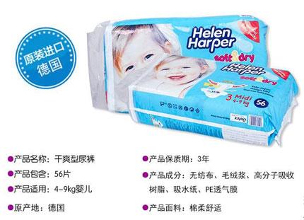 世界顶级宝宝纸尿裤 德国海伦哈伯