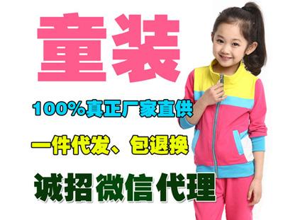 梦想之星童装网提供微商代理童装一手货源