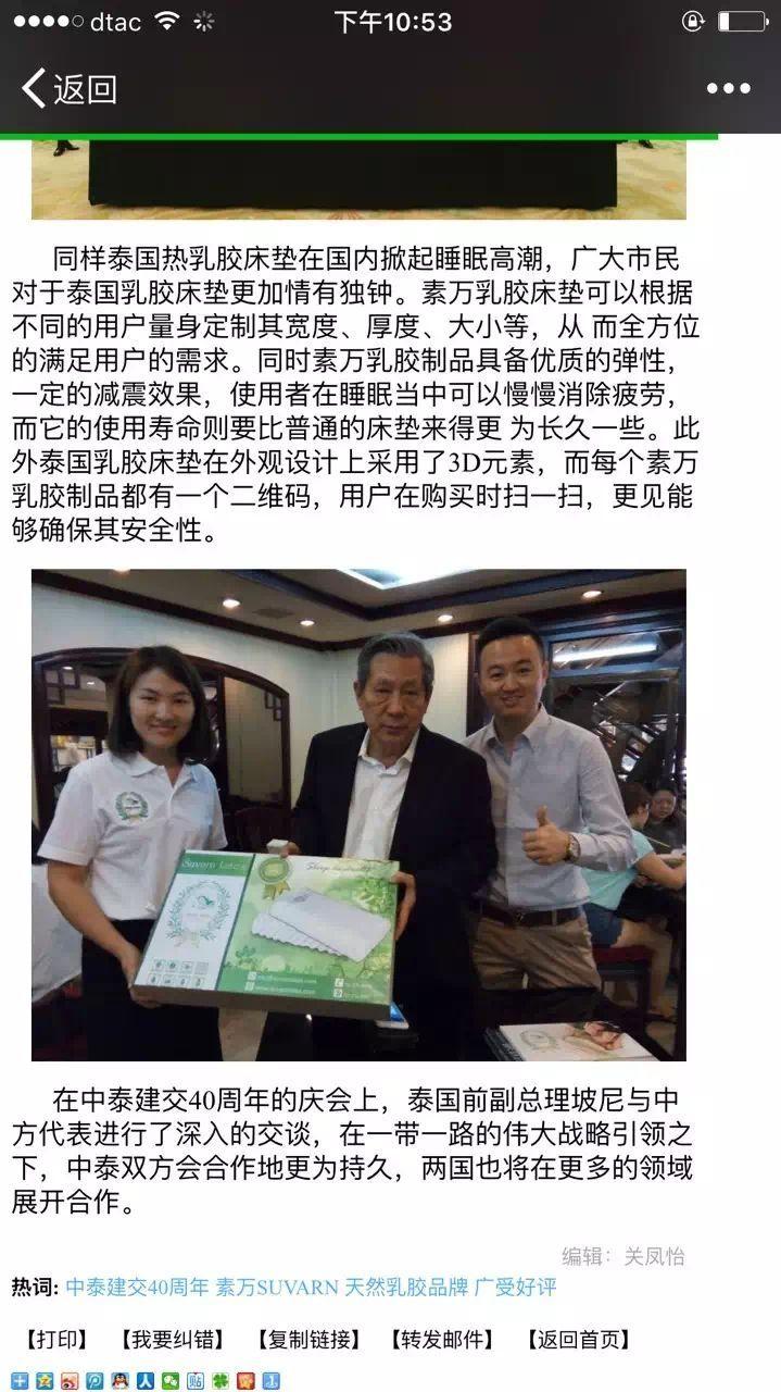 泰国皇家Suvarn(素万)天然乳胶枕 全国招合作经销商