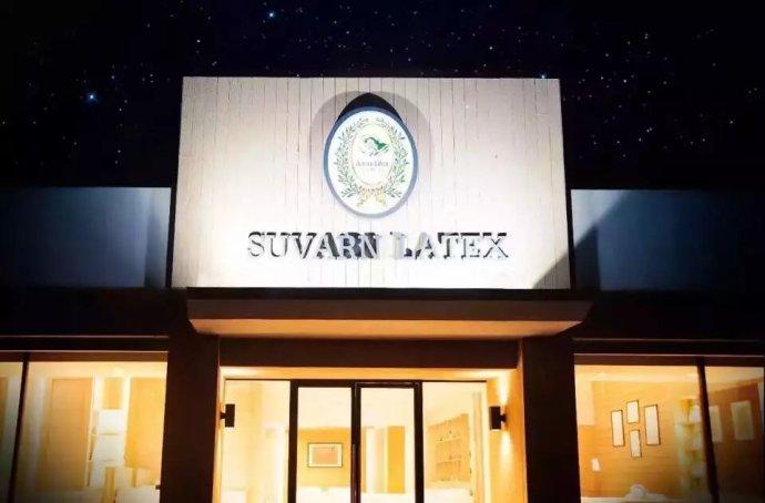 泰国皇家Suvarn(素万)乳胶枕招商加盟