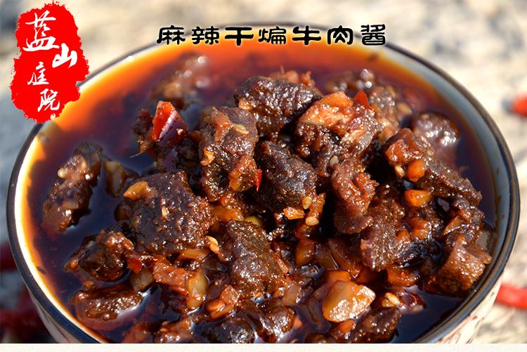 麻辣干煸牛肉酱 微商爆款特产美食!