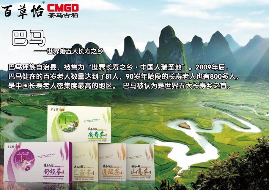 做全球70亿人的生意;巴马富硒茶马古稻