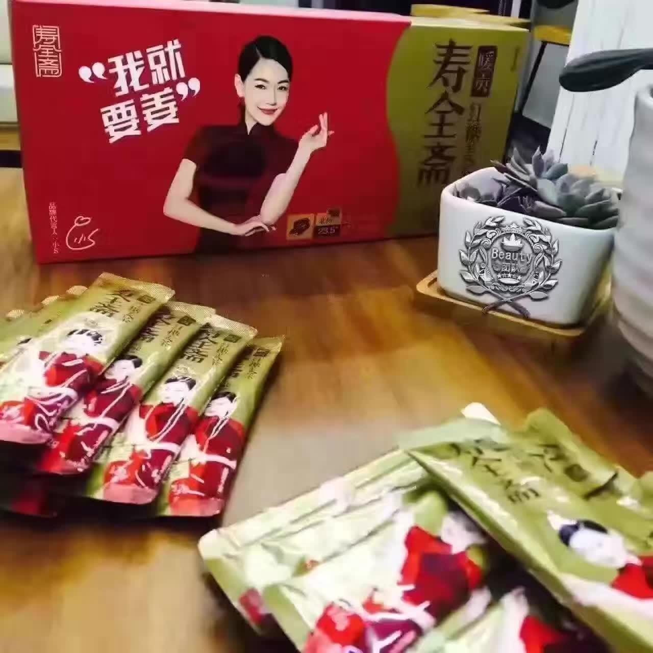 寿全斋姜茶效果 四大功效 呵护女性健康