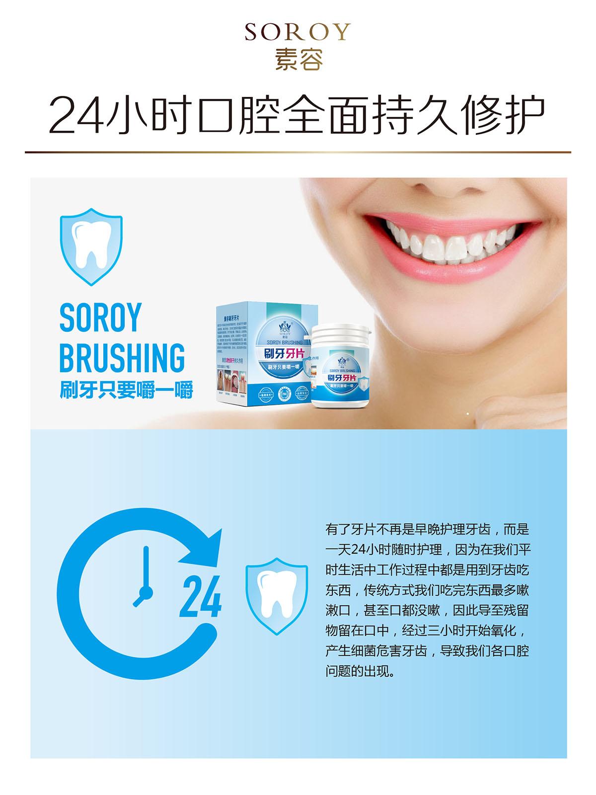 素容刷牙片代理价格,牙片可以代替牙膏吗
