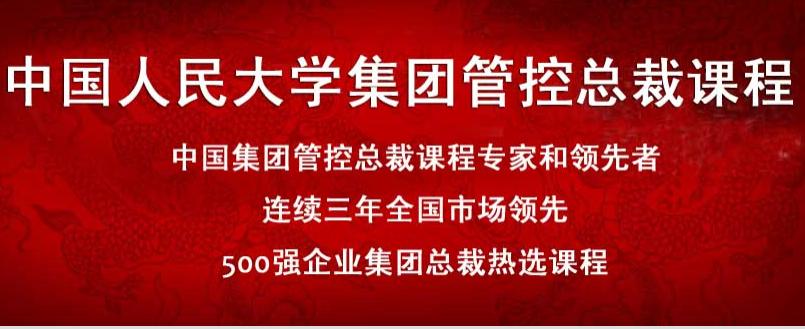 中国人民大学培训学院
