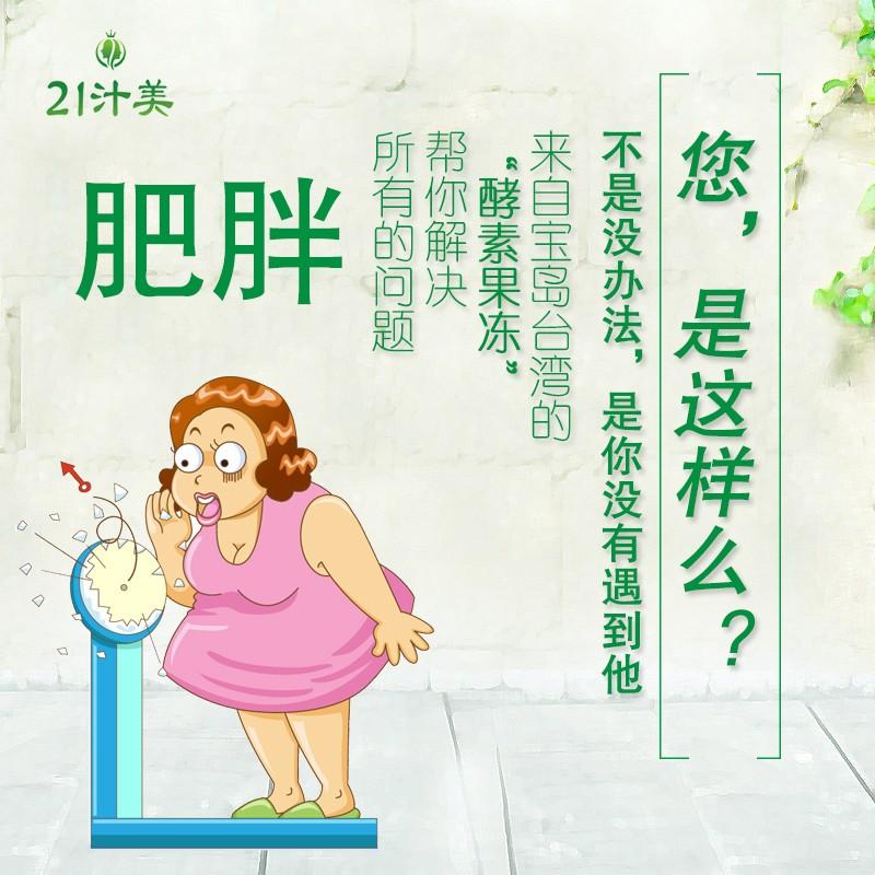 21汁美酵素果冻微商代理招募中