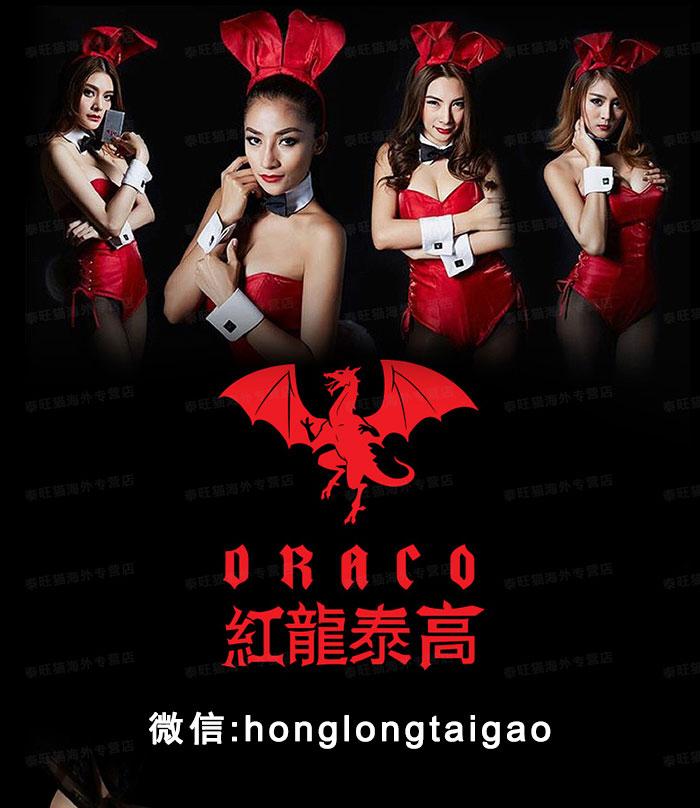 泰国红龙泰高是药么?那里可以买到红龙泰高?