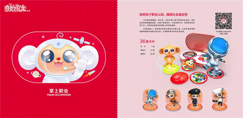 我司自主研发品牌产品贝贝猴AR益智科教玩具现面向全国招商