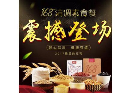 劲家庄火爆新品168清调素食餐