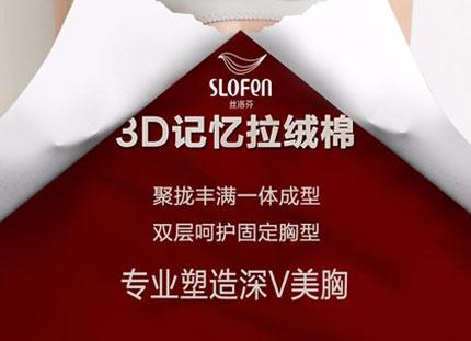 香港丝洛芬 微商内衣最具影响力品牌招代理