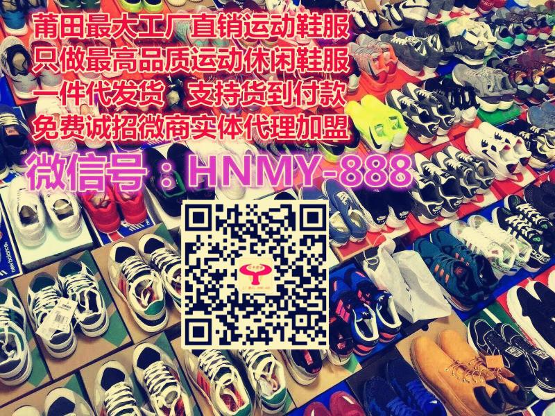 实拍各品牌鞋子 厂家直供 一件代发免费招代理