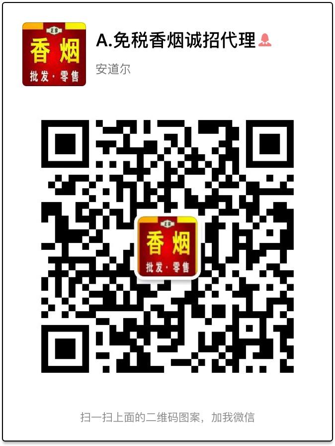 高仿香烟厂家直销微信qq18027396809