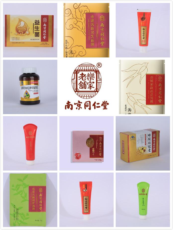 10大微商品牌南京同仁堂,免费招代一件代发