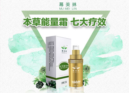 幕美琳本草能量霜,一款全新的植物灸疗产品