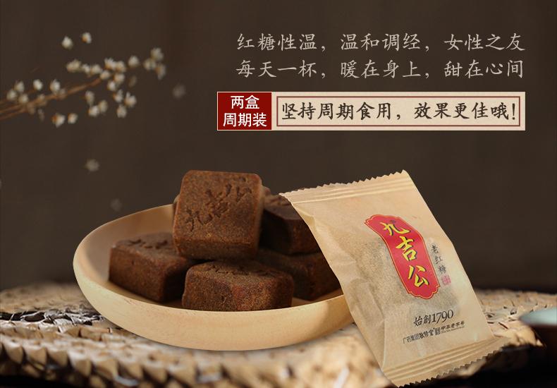 九吉公红糖正品厂家批发授权招代理