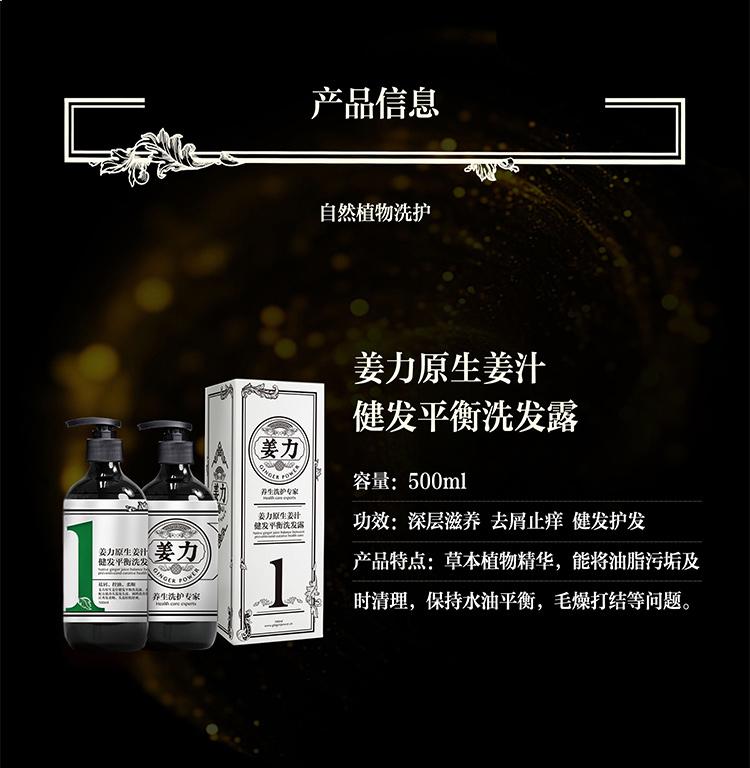 姜力洗发水润发乳套装厂家【官网正品授权】全国批发招商!