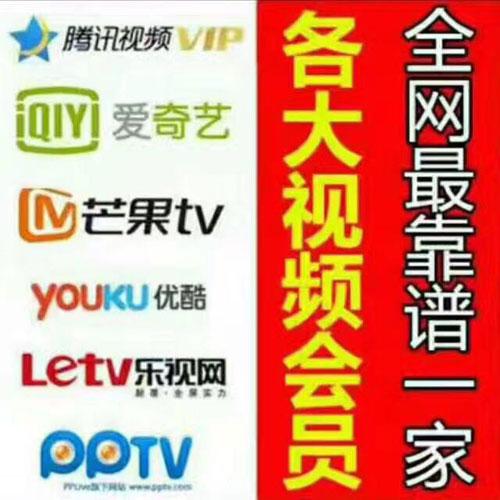 影视会员_各大影视会员诚招代理-综合其他-品牌货源网
