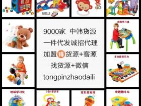 儿童玩具微商货源一件代发哪里找 品牌玩具微商免费代理