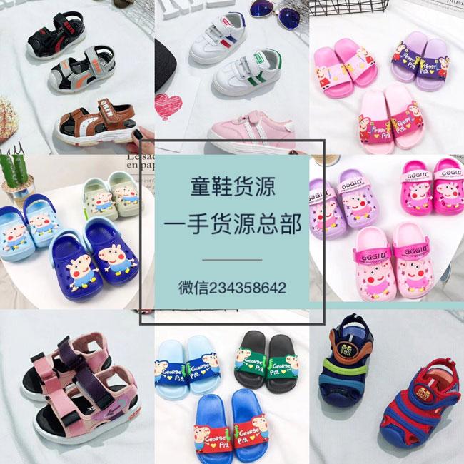 童鞋货源一手货源总部