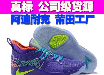 运动鞋批发支持一双代发