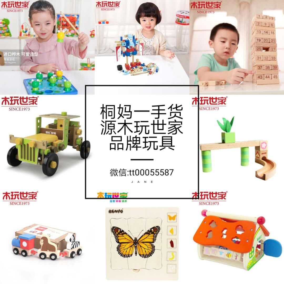 微商童装母婴玩具一手货源 厂家一件代发 全国招代理 正品支持验货