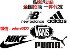 福建厂家直供耐克阿迪新百伦等品牌运动鞋一件代发免费招代理