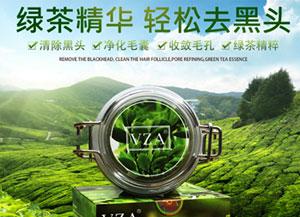 越南正品vza仙丫绿茶去黑头撕拉面膜代理批发 可一件代发