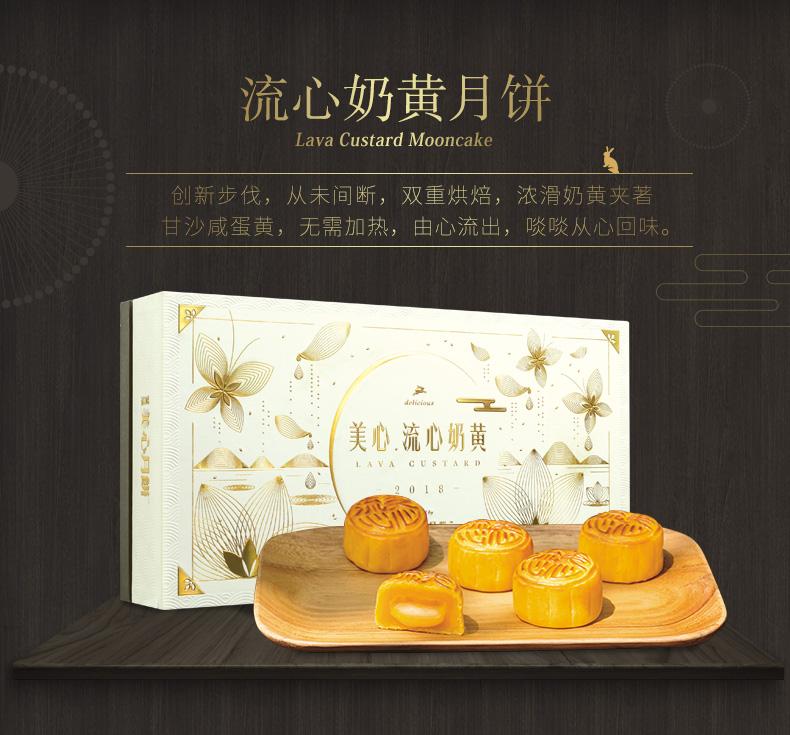 香港美心流心奶黄月饼【新包装上市】厂家招代理!!!