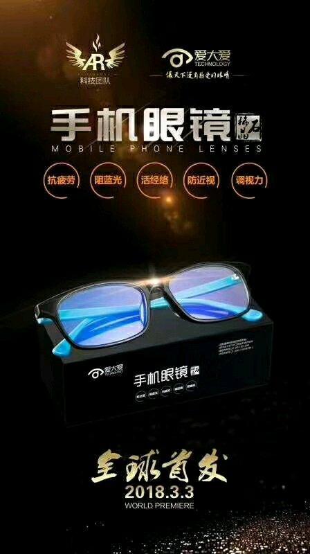 爱大爱手机眼镜厂家代理价多少钱?