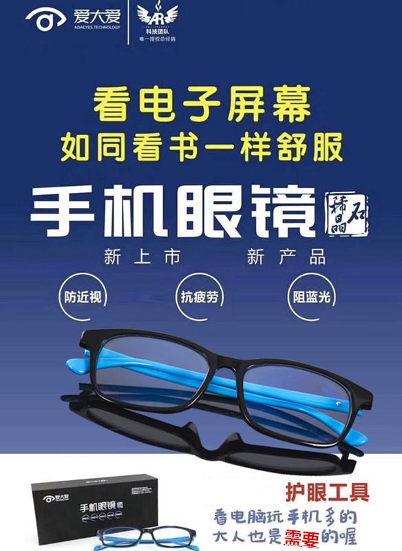 爱大爱稀晶石手机眼镜厂家批发多少钱一副?效果怎么样?