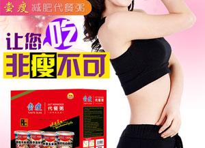 尝瘦减肥代餐粥 2018年新产品 瘦身新方法!