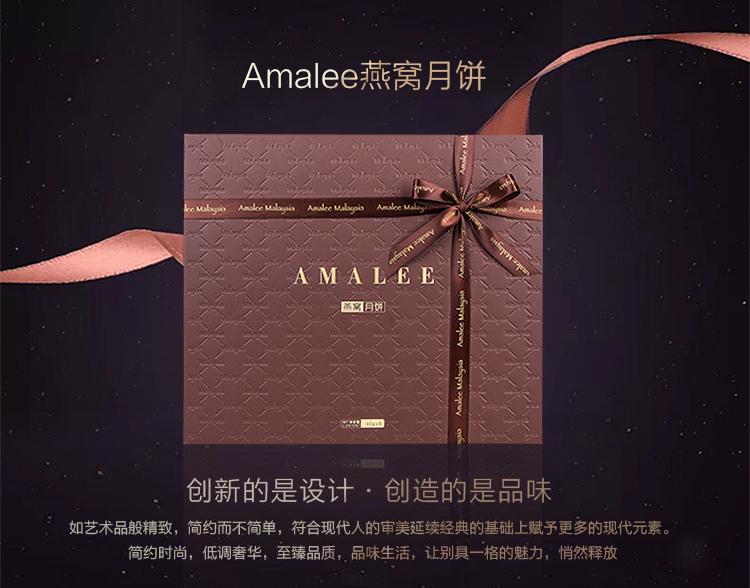 Amalee艾玛琳燕窝月饼【厂家授权】招商批发!