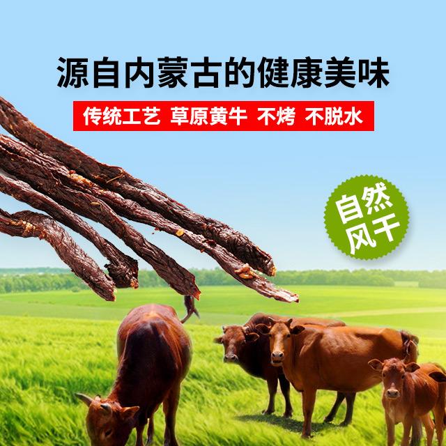 好品荟|内蒙古风干牛肉条牛肉干108元包邮 200g 无添加 传统超干牛肉条 嚼劲儿十足 产地直邮