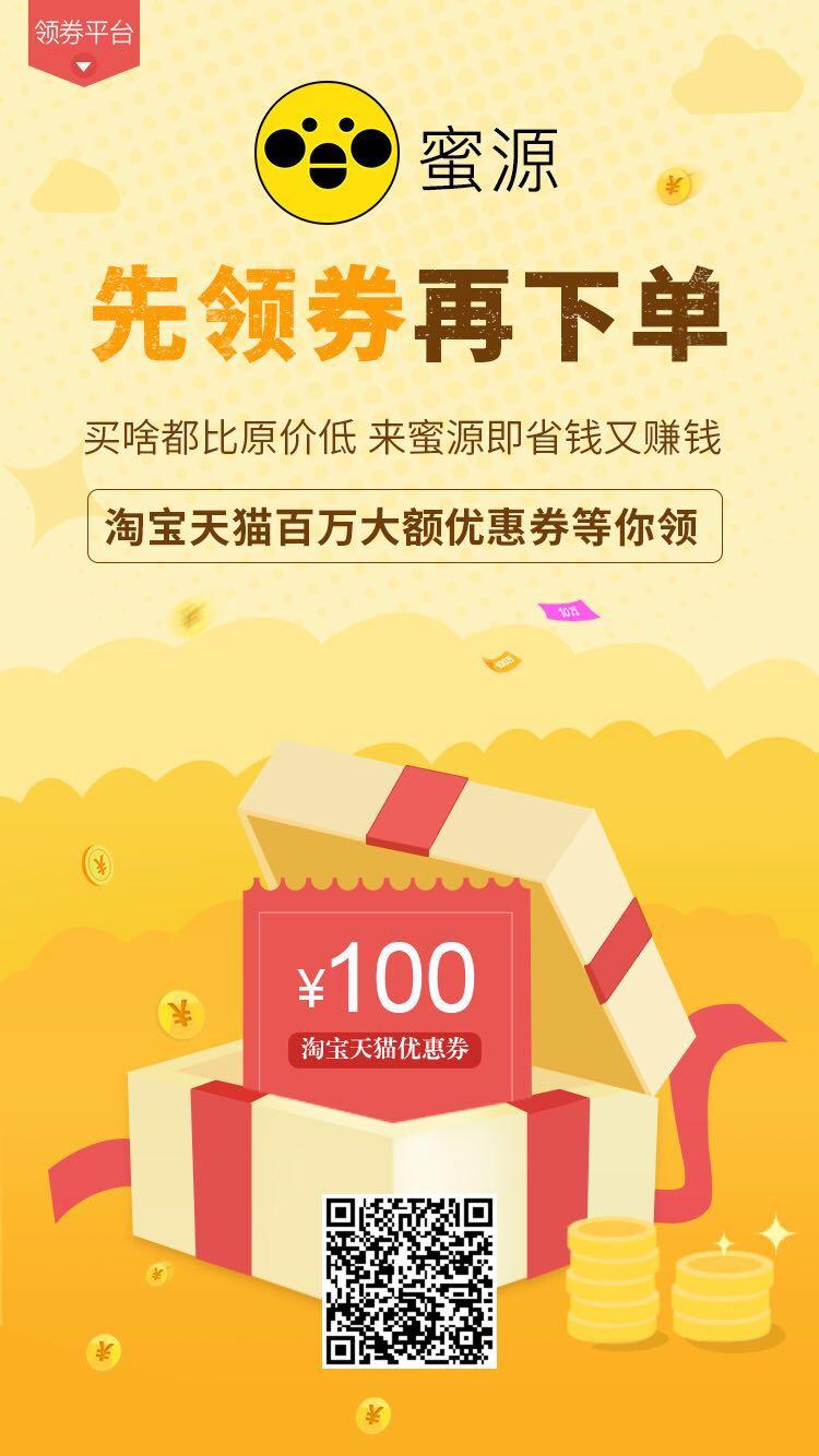 蜜源app领券平台