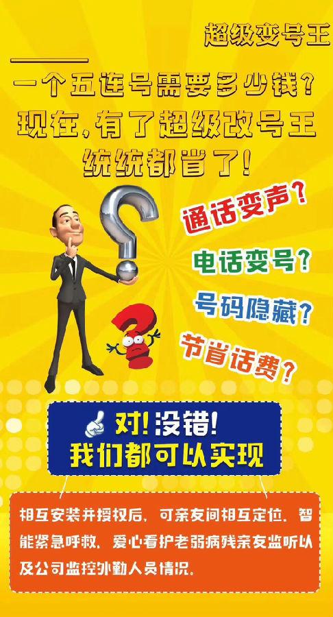 超级变号王可以改变手机号改变声音的软件!!