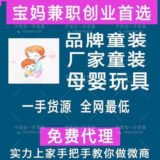 微商9000家女装 童装厂家一手货源 品牌货源 一件代发 免费代理