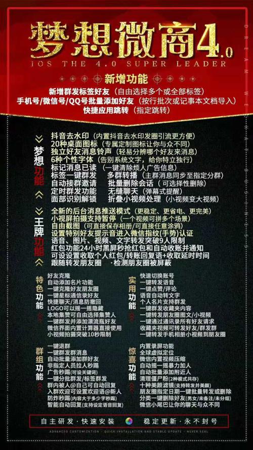 """15团队苹果梦想微商/钻石微商好用吗?会不会封号?梦想微商官网激活码"""""""