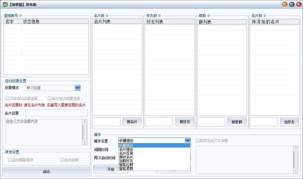 加菲猫发布版重生版发布版群发器正版安装和使用