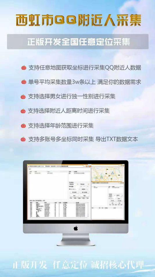 「正版」 西虹市QQ附近人采集 V 2.0 新品首发 支持经纬度定位采集并导出 可筛选 性别 在线时长 年龄段等