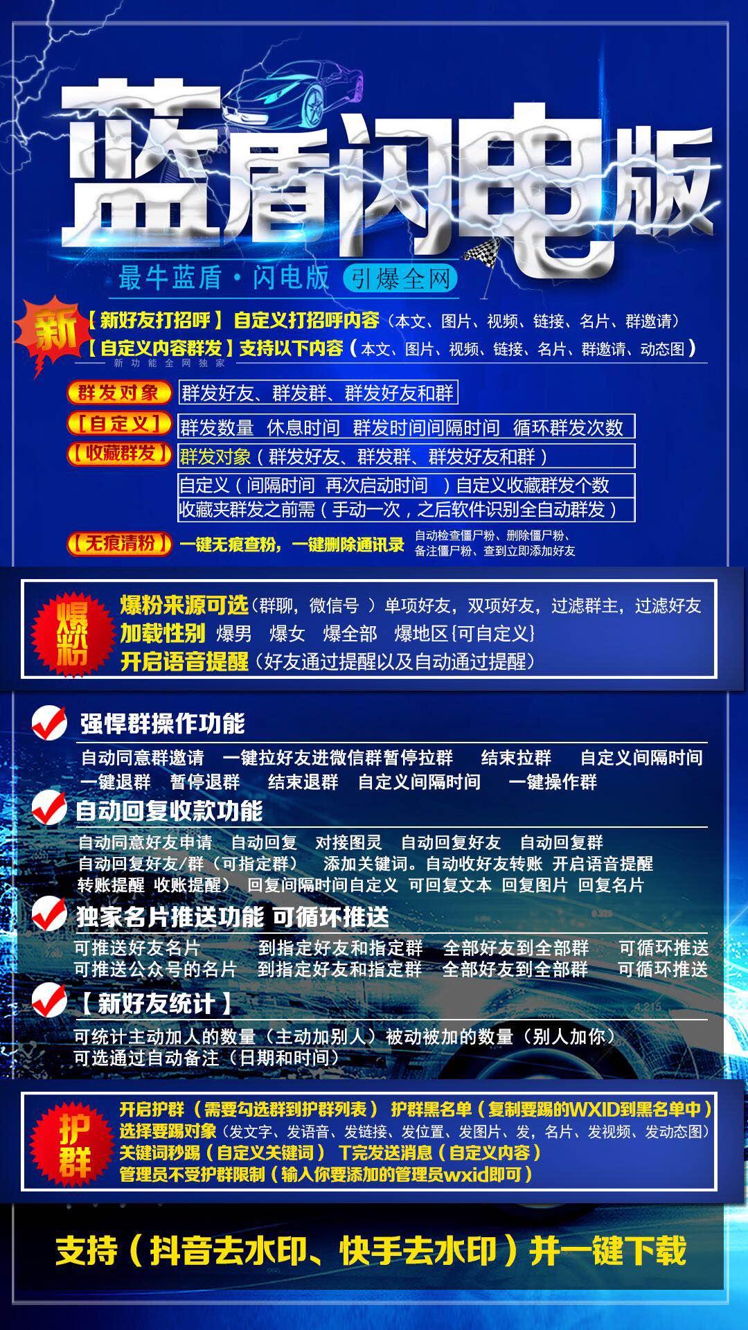 蓝盾闪电版3.0最新版哪里下载?蓝盾微信无限爆粉软件正版