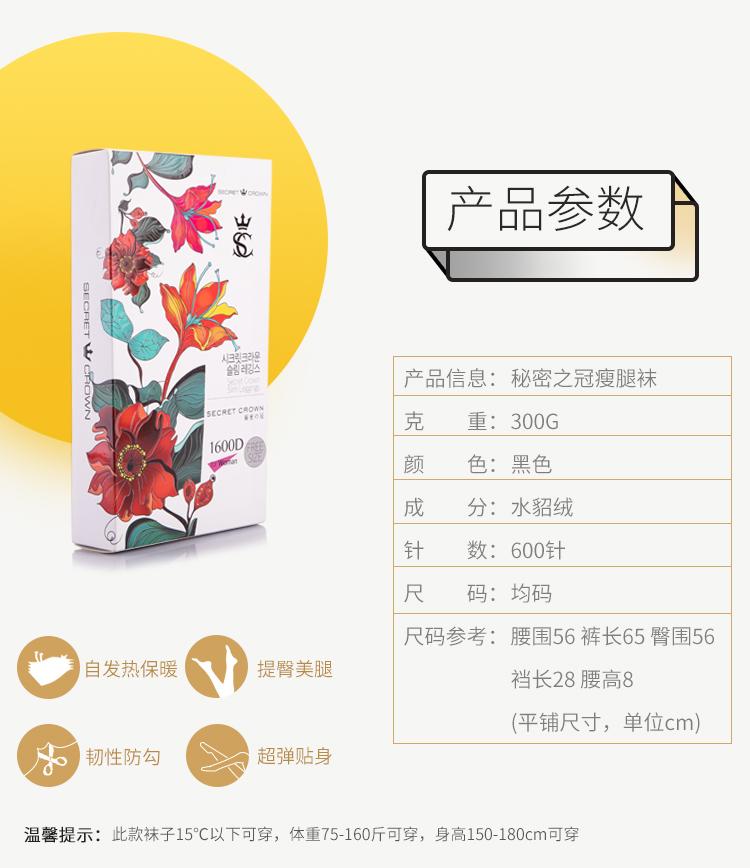 秘密之冠2000D女神瘦腿袜厂家官方授权批发~