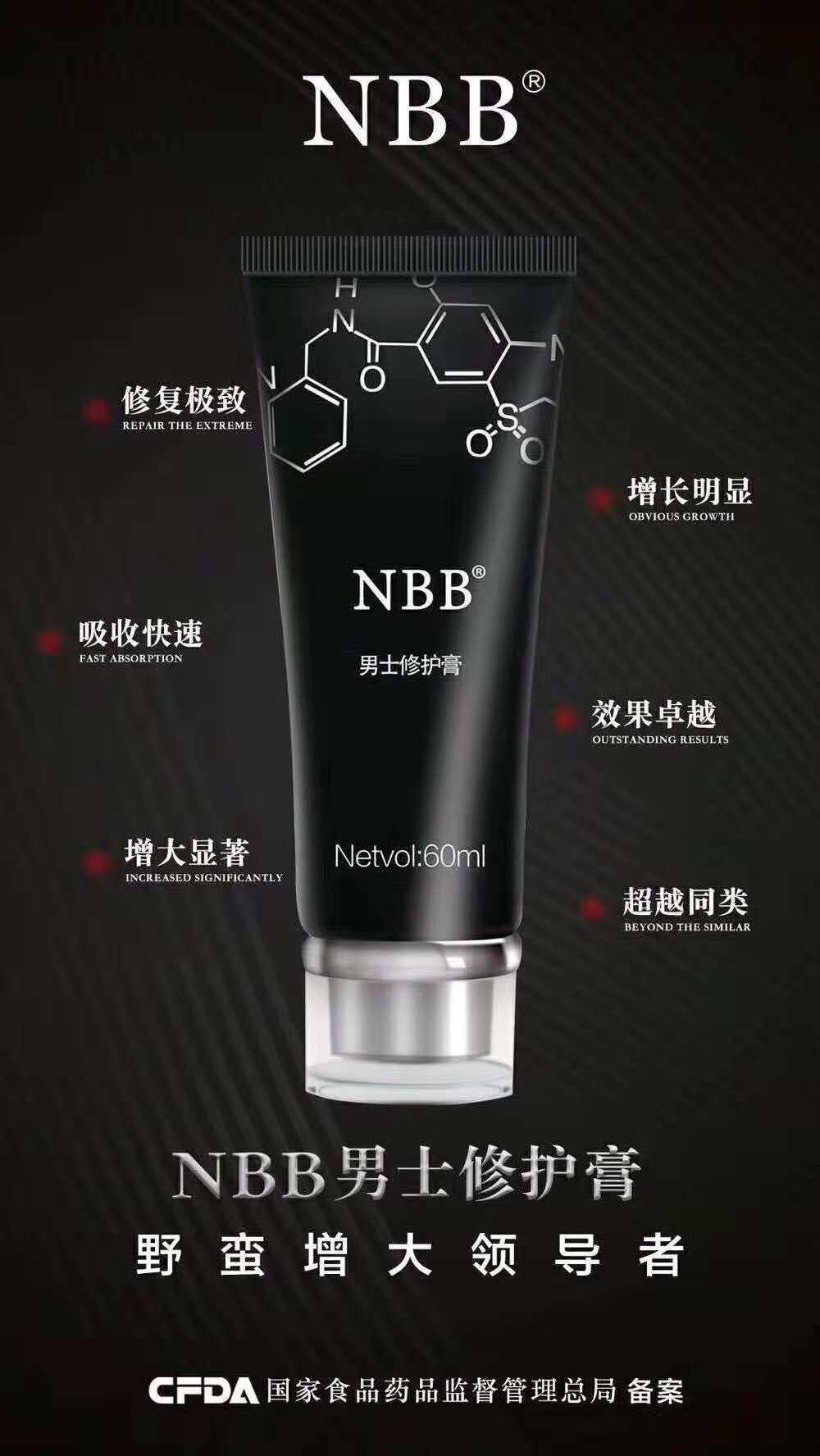 NBB修复膏到底有没有效果,内容揭秘曝光