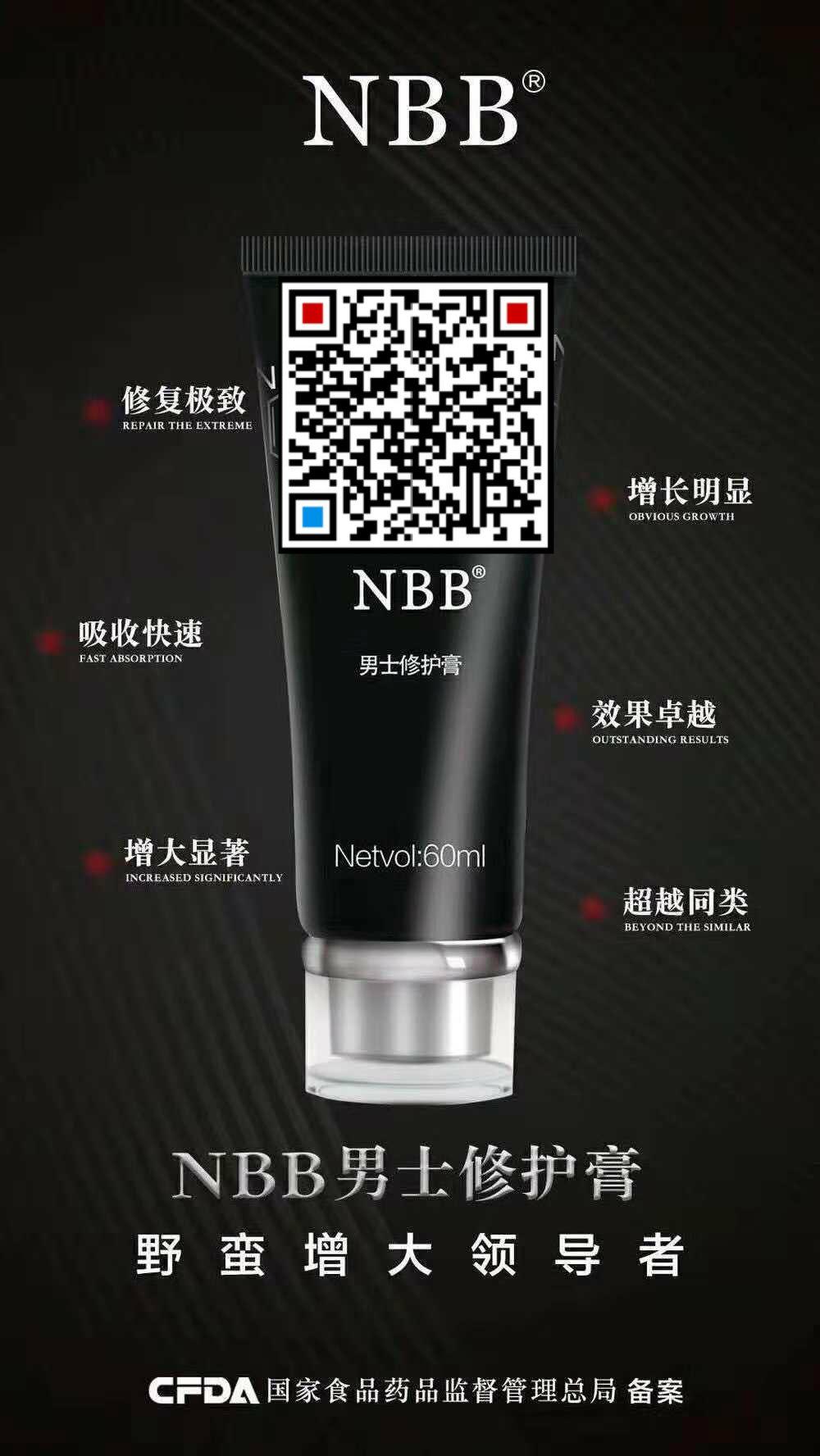 NBB增大膏真的能变大变粗吗?