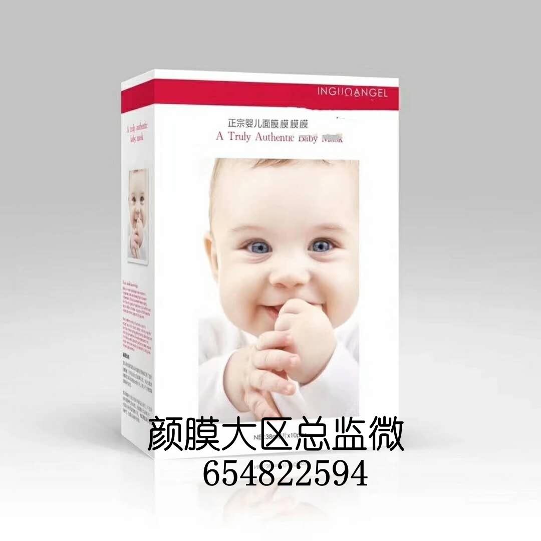 婴儿面膜孕妇能用吗?正品婴儿面膜怎么样?婴国天使婴儿面膜代理价格多少钱一盒