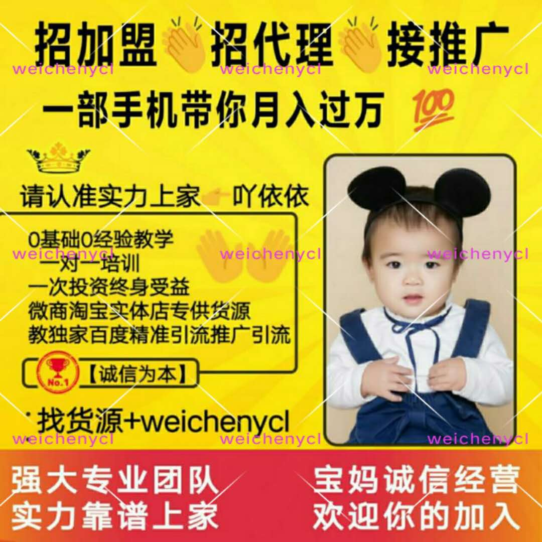 童装母婴玩具一手货源一件代发 培训人脉推广