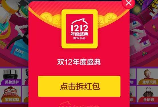 双十二红包终于来啦~第一天很多好东西! 快抢,最高1212元,一天能抢3次!!!