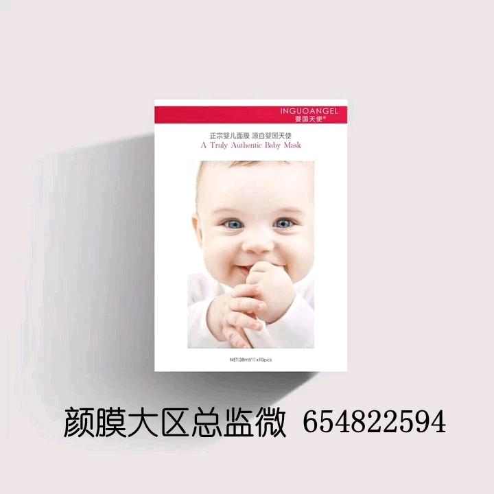 婴儿面膜多少钱一盒?婴儿面膜价格表,婴儿面膜代理价多少,婴儿面膜批发拿货多少钱