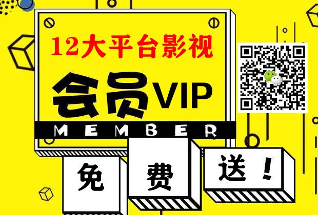十二大主流平台影视VIP会员免费送!!!