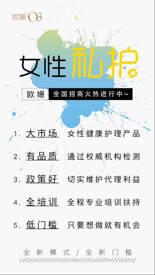 武汉爱民药业大健康行业欧姗引爆2018微商界